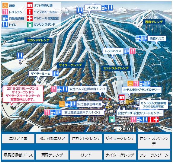 安比高原滑雪場雪道介紹