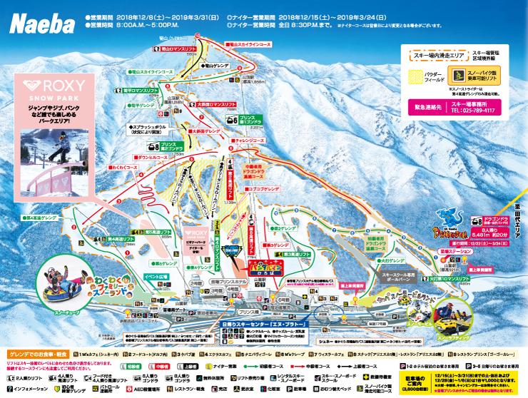 苗場 / 神樂滑雪場雪道介紹